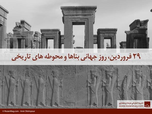 ایکوموس - روز جهانی بناها و محوطه های تاریخی